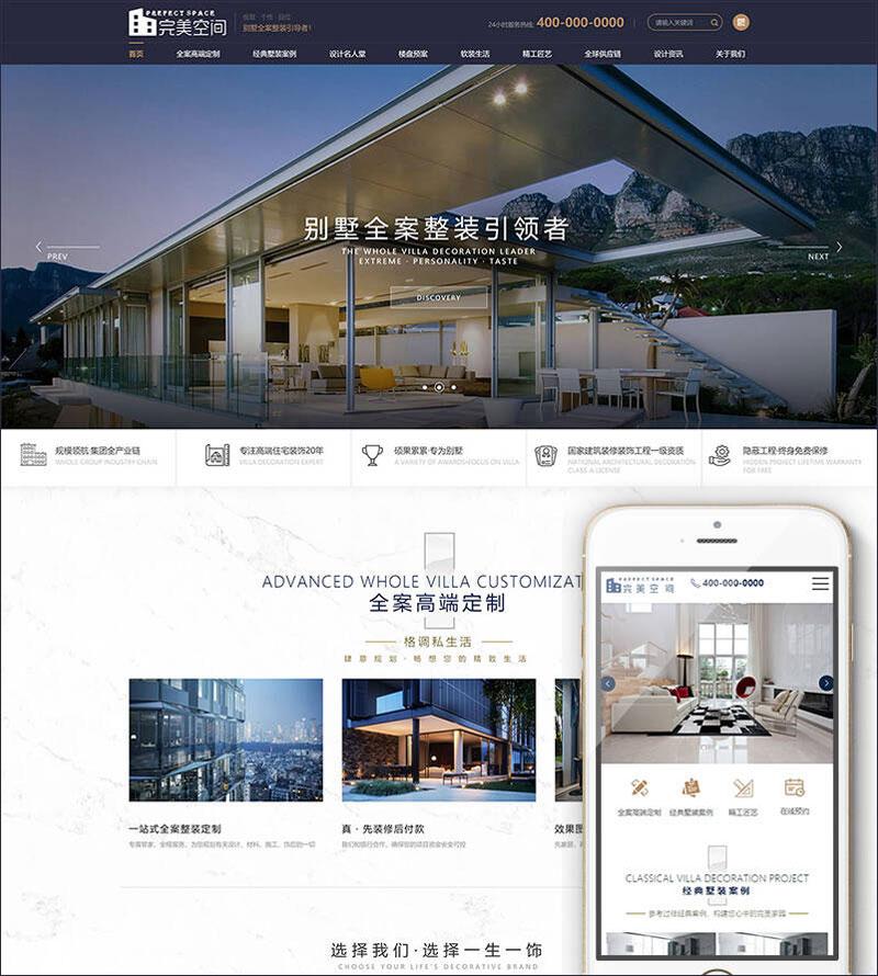 dedecms织梦企业网站模板品牌家装设计公司网站源码织梦模板带手