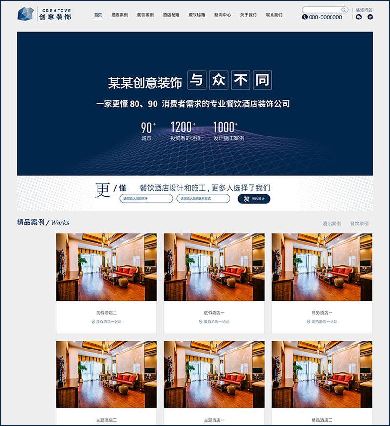 dedecms织梦企业网站模板 餐饮酒店装饰设计网站源码织梦模板