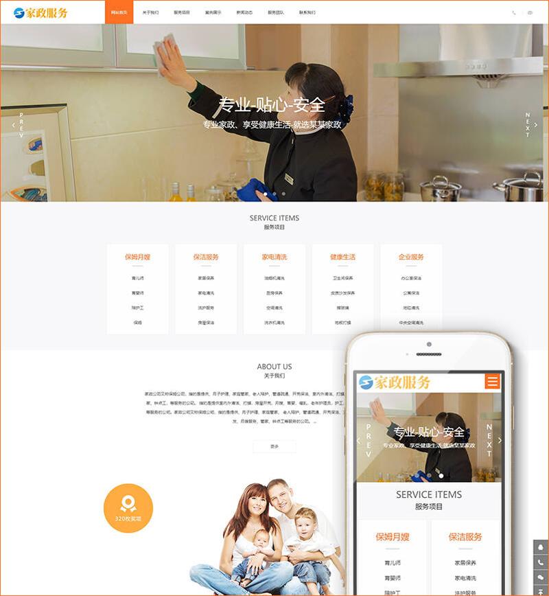 dedecms织梦企业网站模板保姆家政网站源码织梦模板带手机端
