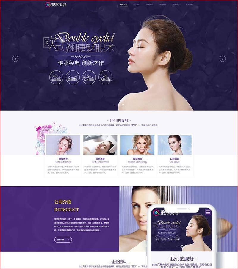 dedecms企业网站模板 美容整形类网站源码织梦模板带数据手机端