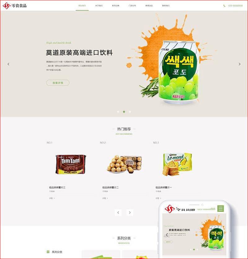 dedecms企业网站模板 日化食品零食网站源码 织梦模板带数据手机