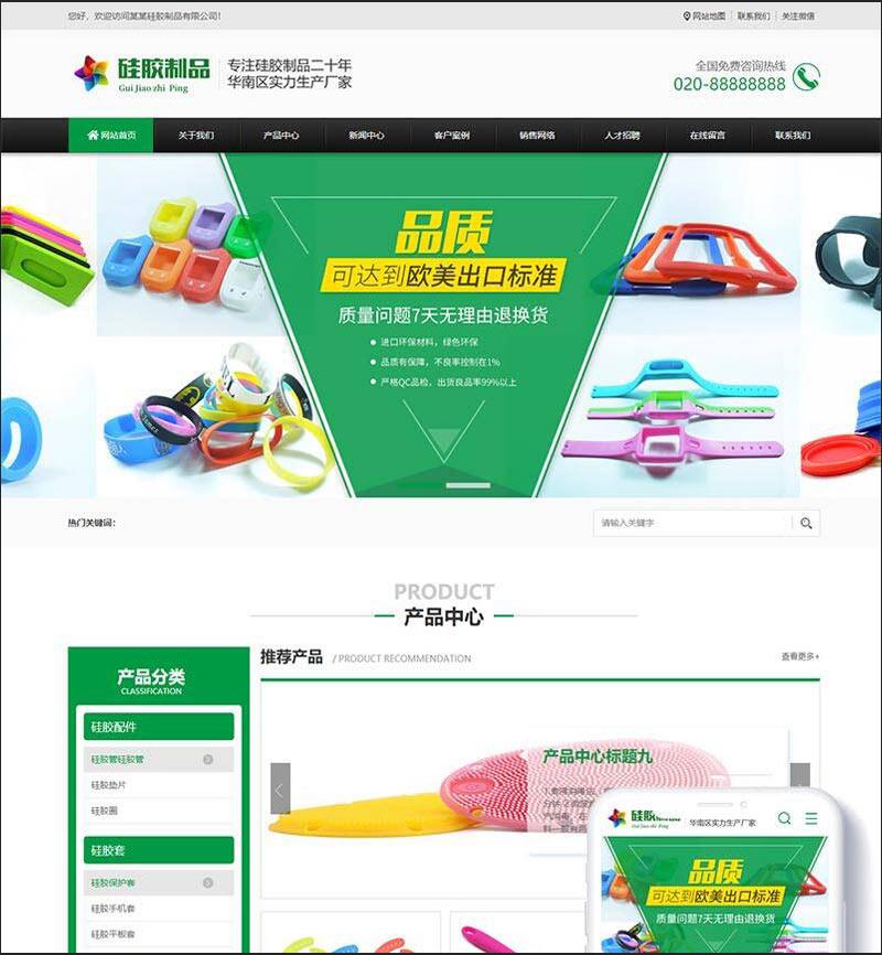 dedecms织梦企业网站模板 硅胶制品原料网站源码织梦模板带数据