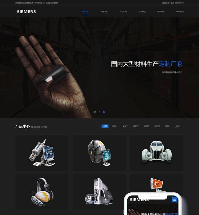 dedecms织梦企业网站模板环保新材料网站源码织梦模板带数据