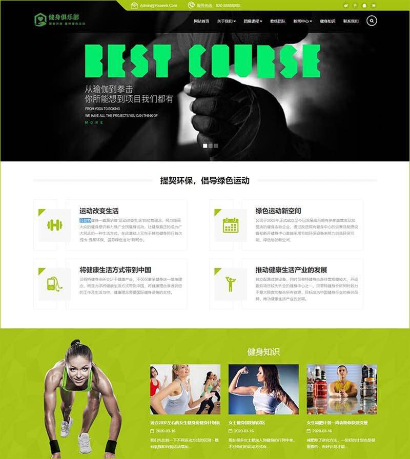 dedecms织梦企业网站模板 健身俱乐部网站源码织梦模板带数据