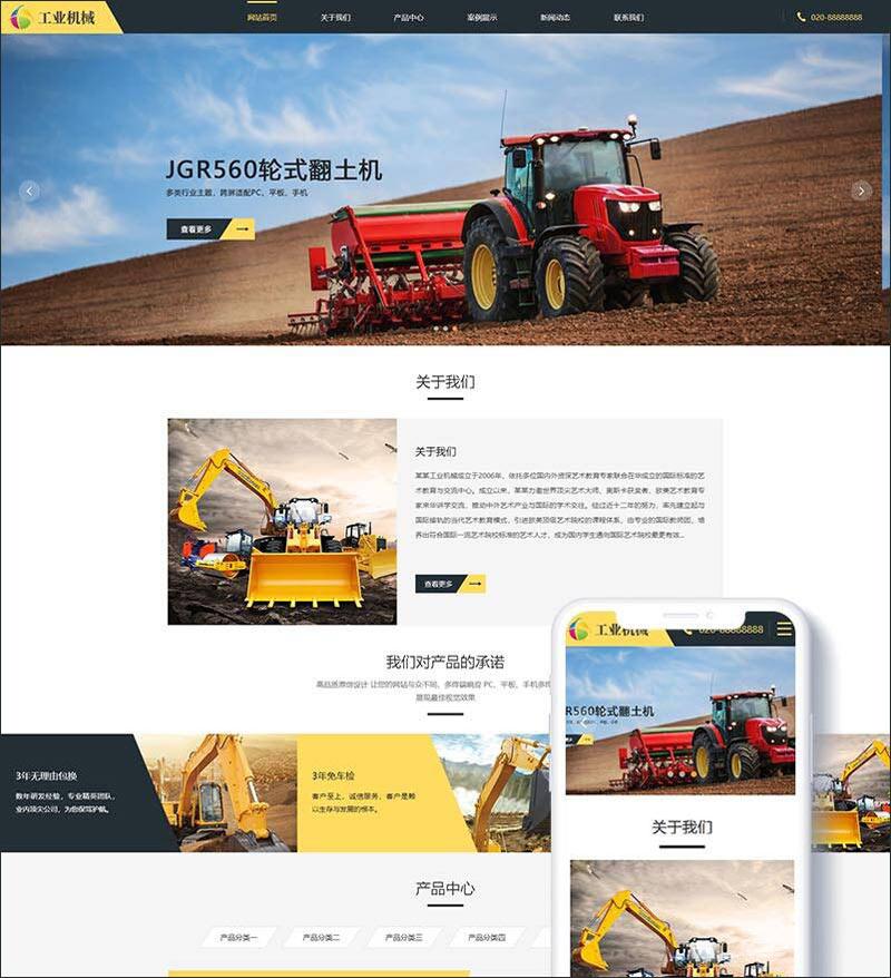 dedecms企业网站模板推土机挖掘机机械网站