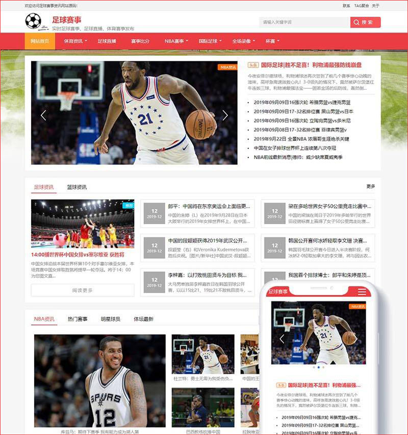 dedecms织梦网站模板 足球赛事比分视频体育