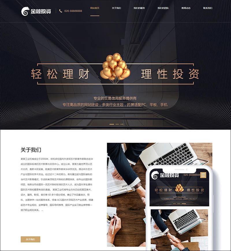 dedecms织梦网站模板 金融投资理财网站源码织梦模板带手机端
