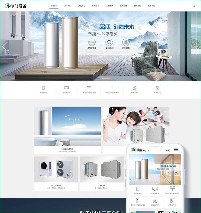 dedecms企业网站模板大气地暖热水器节能设