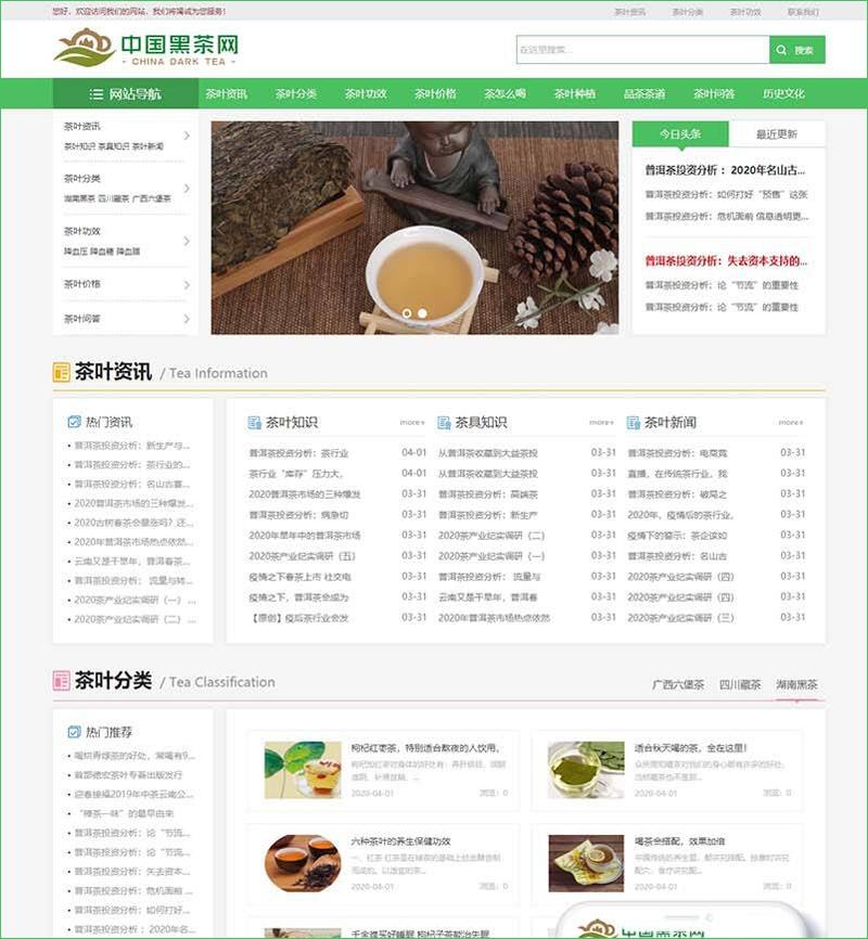 dedecms网站模板茶叶新闻资讯网站源码织梦模板带数据手机WAP