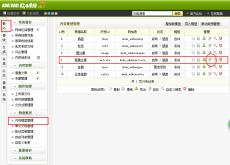DedeCMS织梦网站程序如何添加自定义字段与前台调用