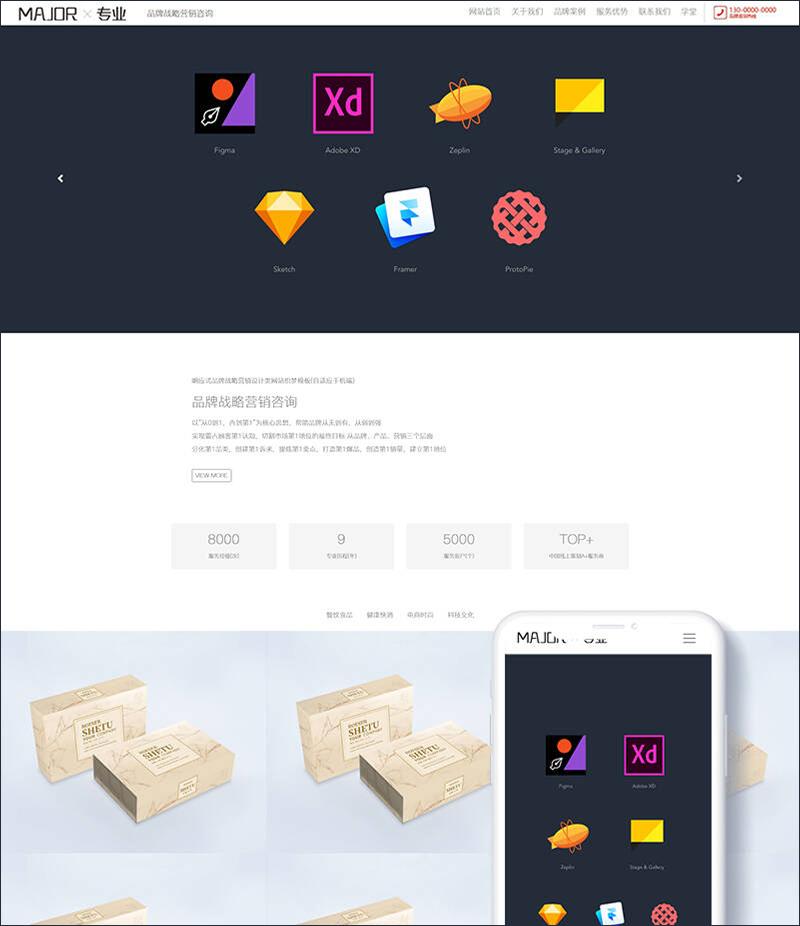 dedecms企业网站模板大气品牌战略营销设计