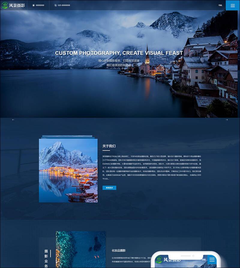dedecms企业网站模板摄影机构类网站源码织
