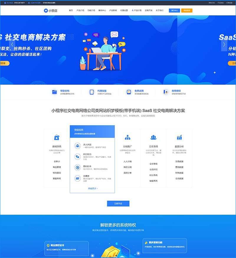 dedecms织梦网站模板小程序社交电商网络公