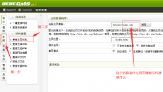 dedecms织梦网站程序如何知道每个栏目对应的是哪个模板文件