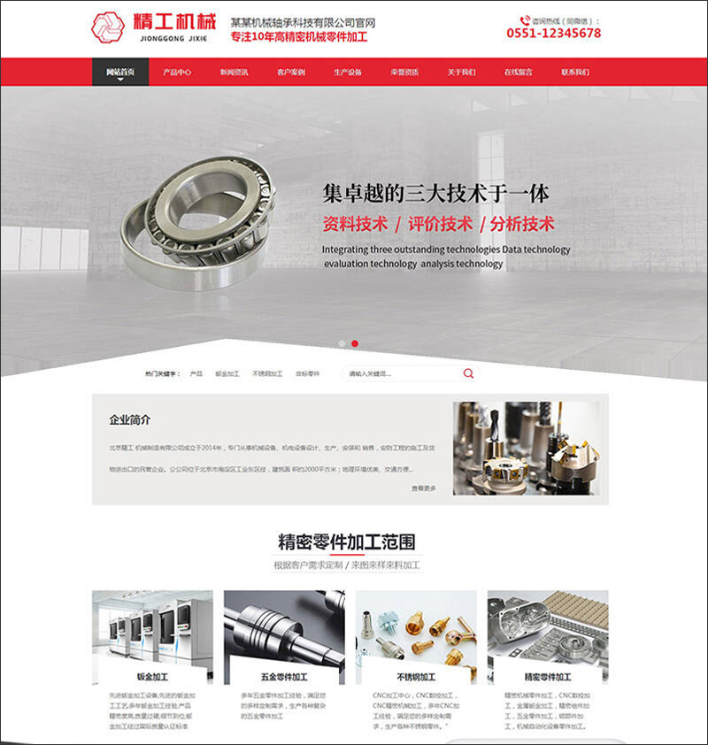 dedecms织梦企业网站模板汽配机械零件金属