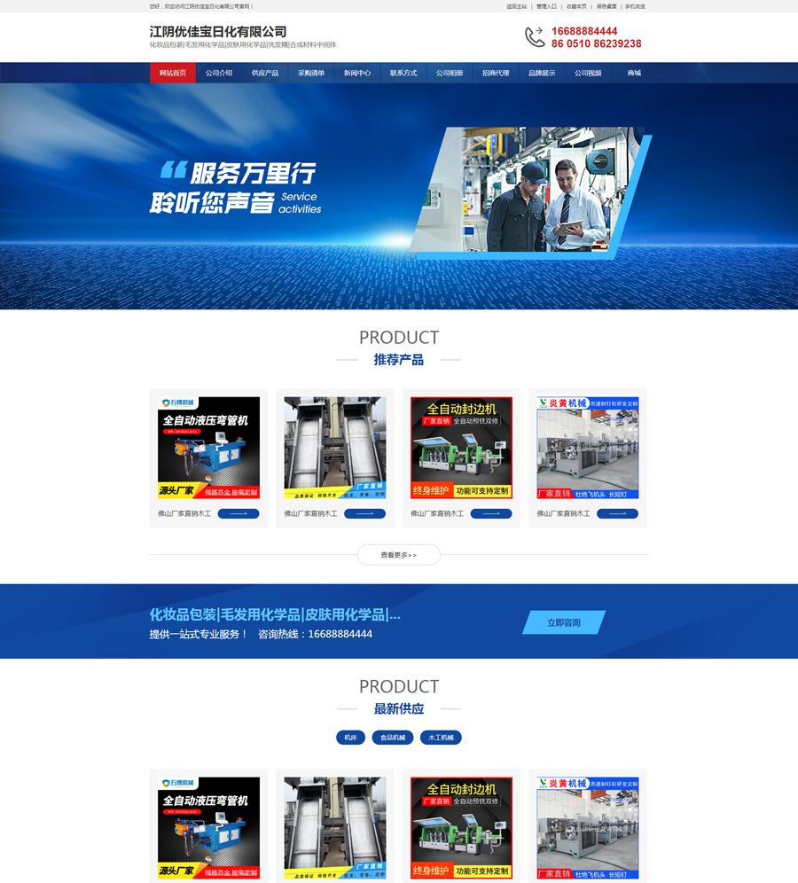 destoon7.0模板响应式商铺模板 蓝色公司主页企业模板带手机端