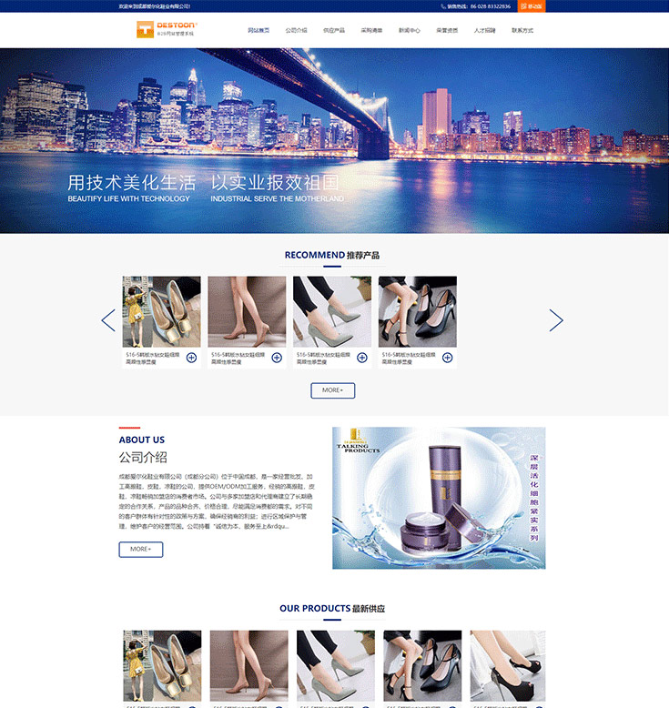 destoon7.0企业商铺模板 大气公司主页公司商铺模板端带手机端