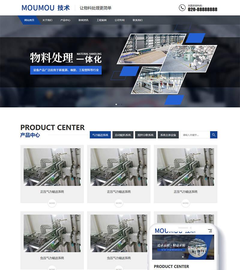 dedecms织梦企业网站模板 自动化机械加工网