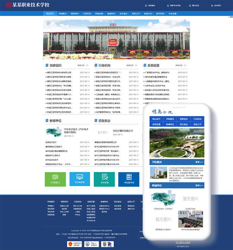 dedecms织梦网站模板 院校学院学校类网站织梦模板(带手机端)