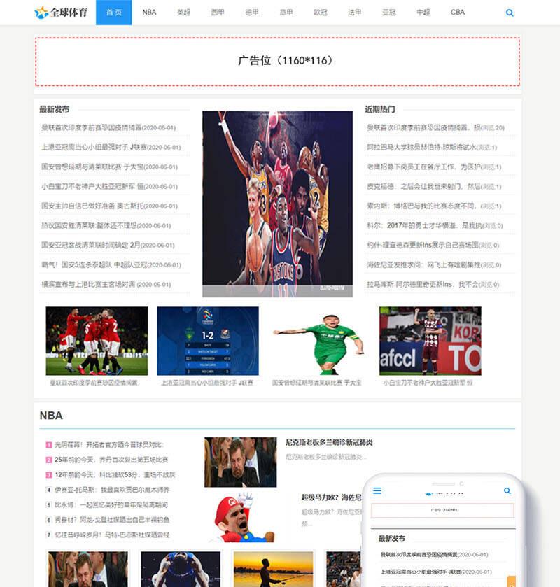 dedecms网站模板 体育新闻资讯类网站源码织梦模板