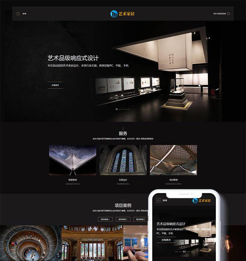 dedecms网站模板艺术家居设计网站源码织梦模板(自适应手机端)