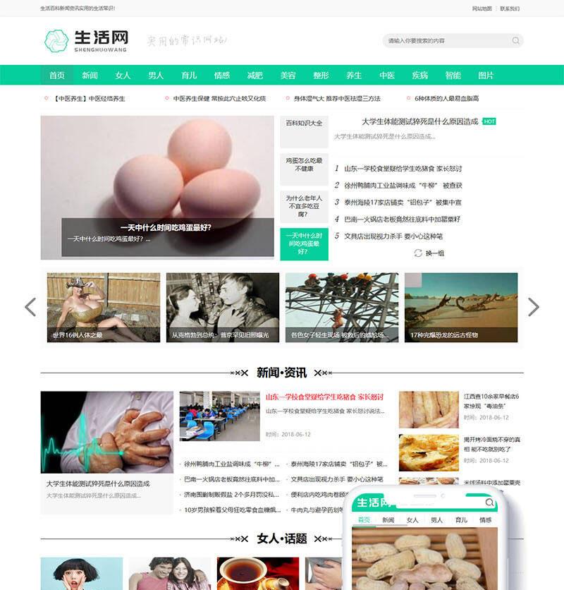 dedecms网站模板生活百科新闻资讯网站源码织梦模板