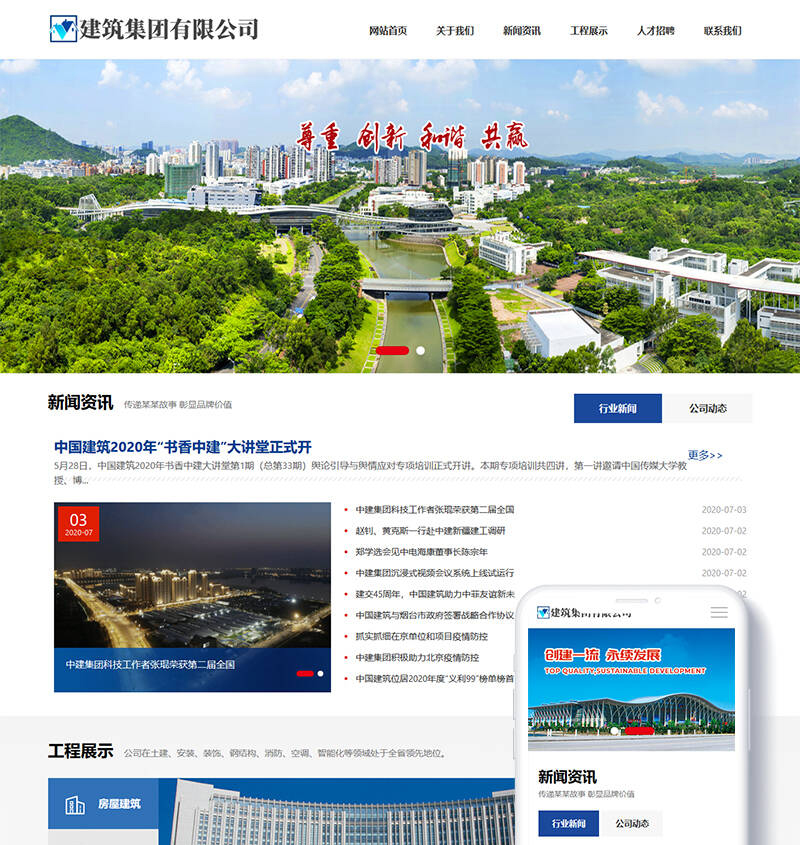 dedecms网站模板 大气建筑工程集团公司网站