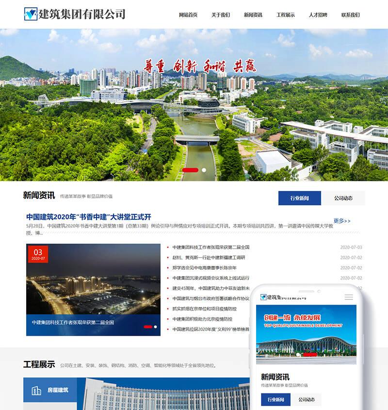 dedecms网站模板 大气建筑工程集团公司网站源码织梦模板