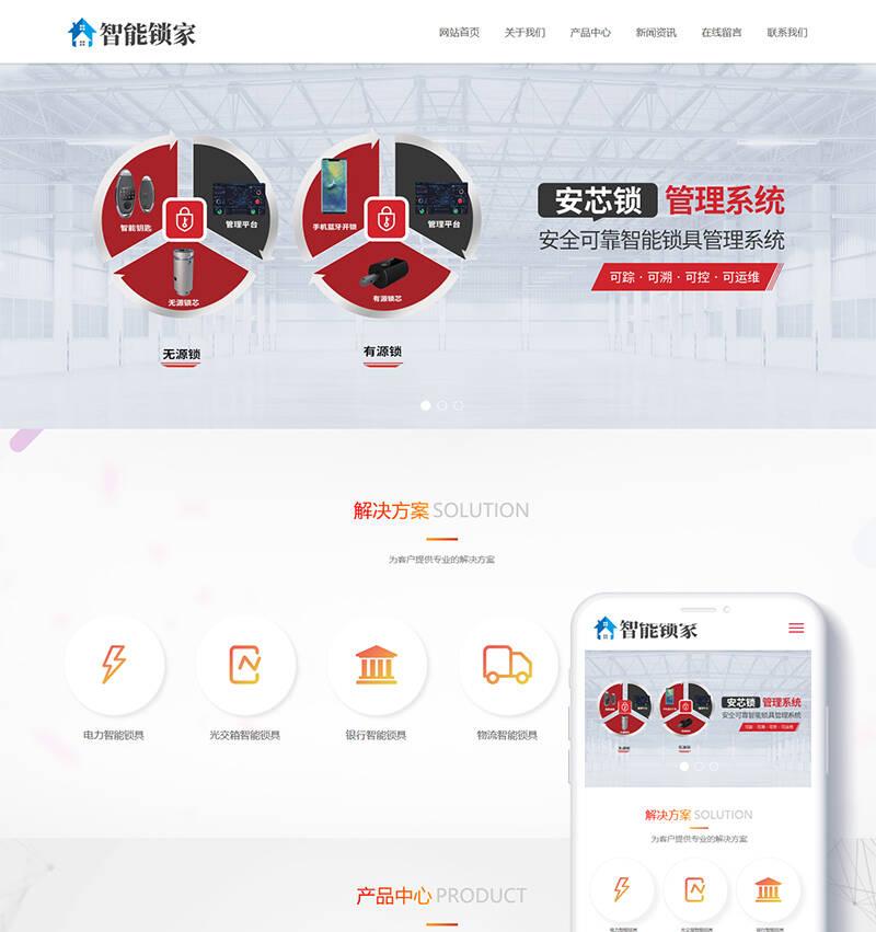 dedecms网站模板大气安全锁企业网站源码织梦模板(自适应手机端)