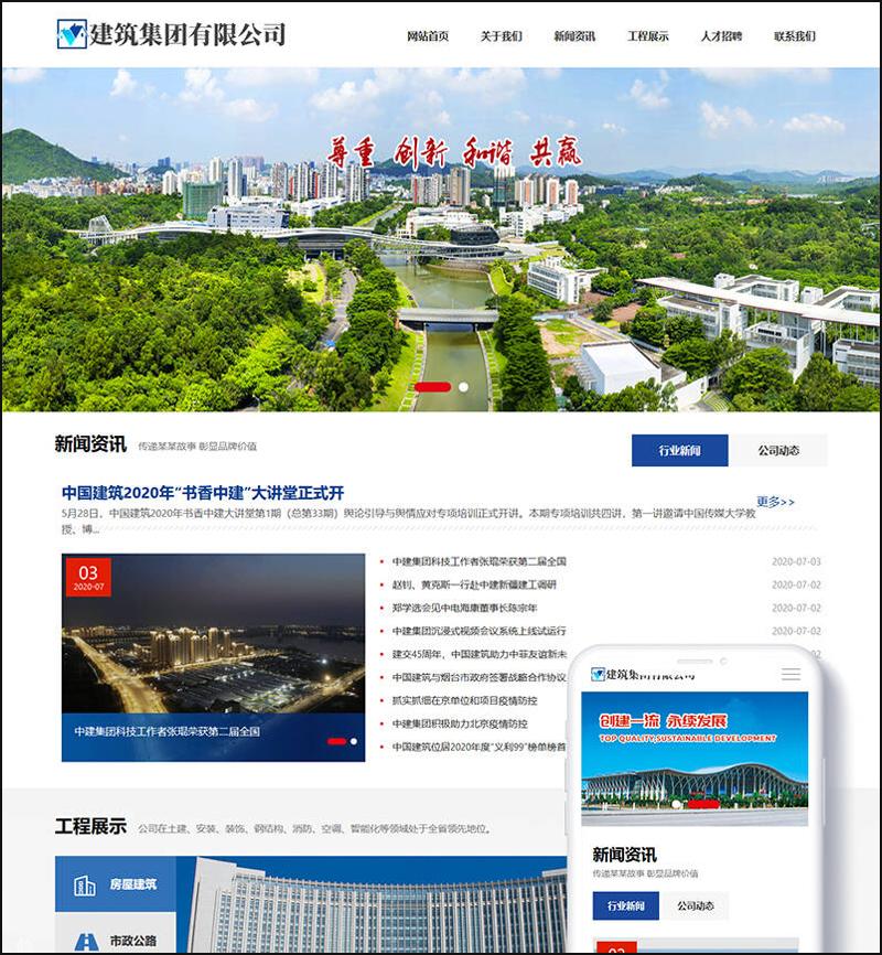 dedecms网站模板 建筑公司网站源码 PHP织梦模板(自适应手机端)