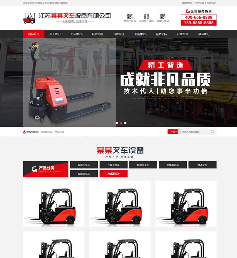 dedecms网站模板大气叉车工程机械网站源码P