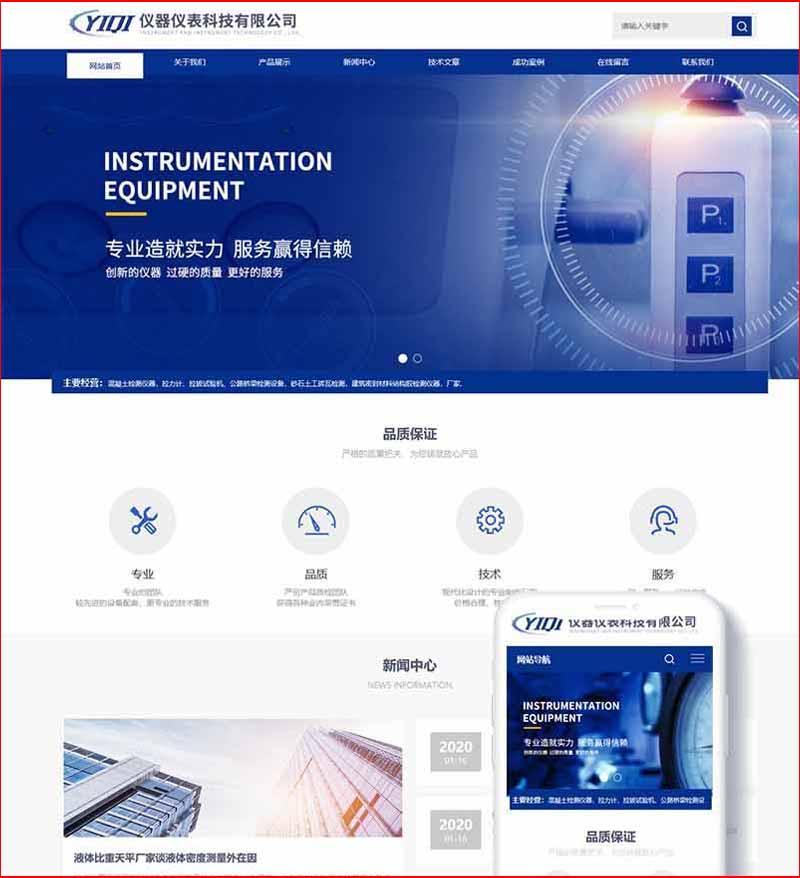 dedecms网站模板仪器仪表网站源码 PHP织梦模板(自适应手机端)