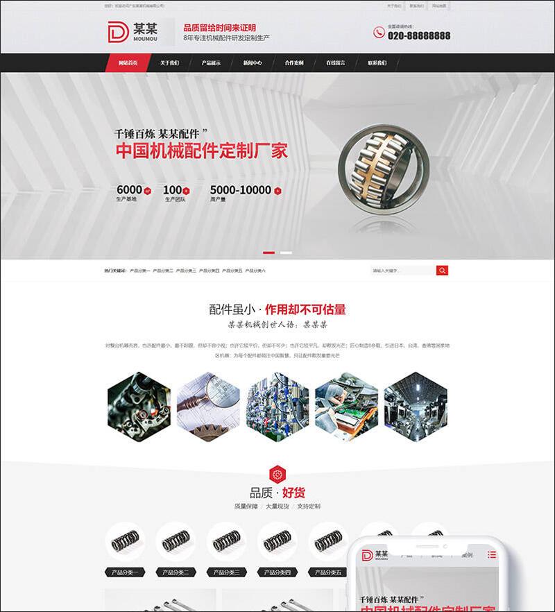 dedecms网站模板 螺纹螺钉电镀机械网站源码织梦模板(带手机端)