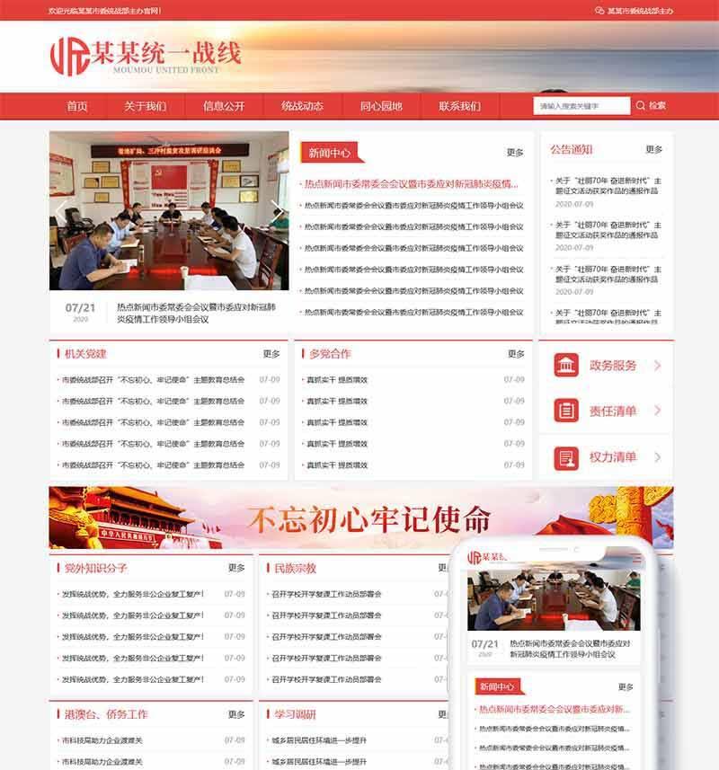 dedecms网站模板 政府单位机构网站源码织梦模板(自适应手机端)