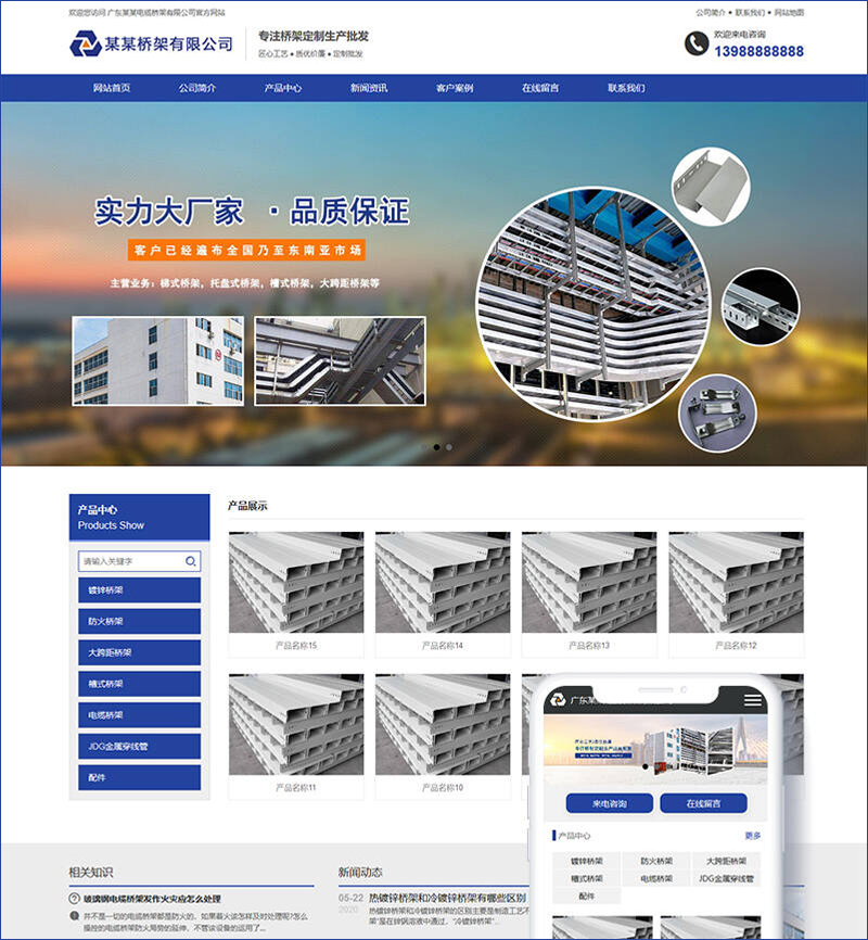 dedecms网站模板 大气电缆桥架生产企业网站源码织梦模板(带手机