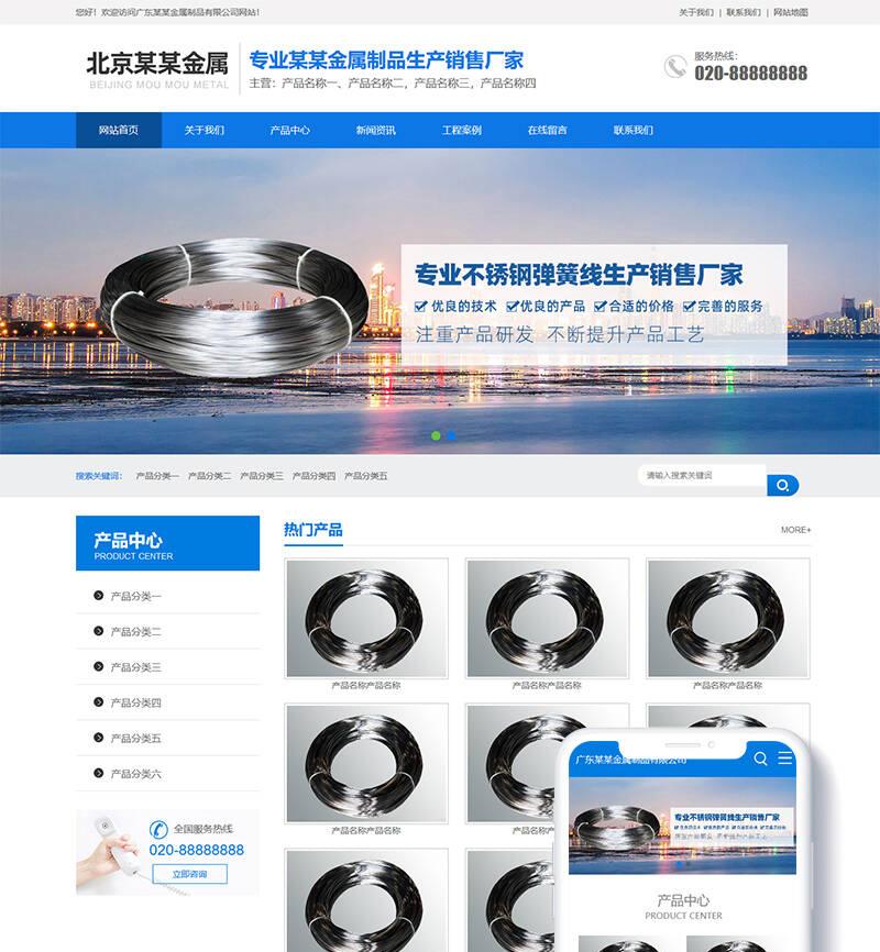 dedecms网站模板 不锈钢弹簧金属制品类网站