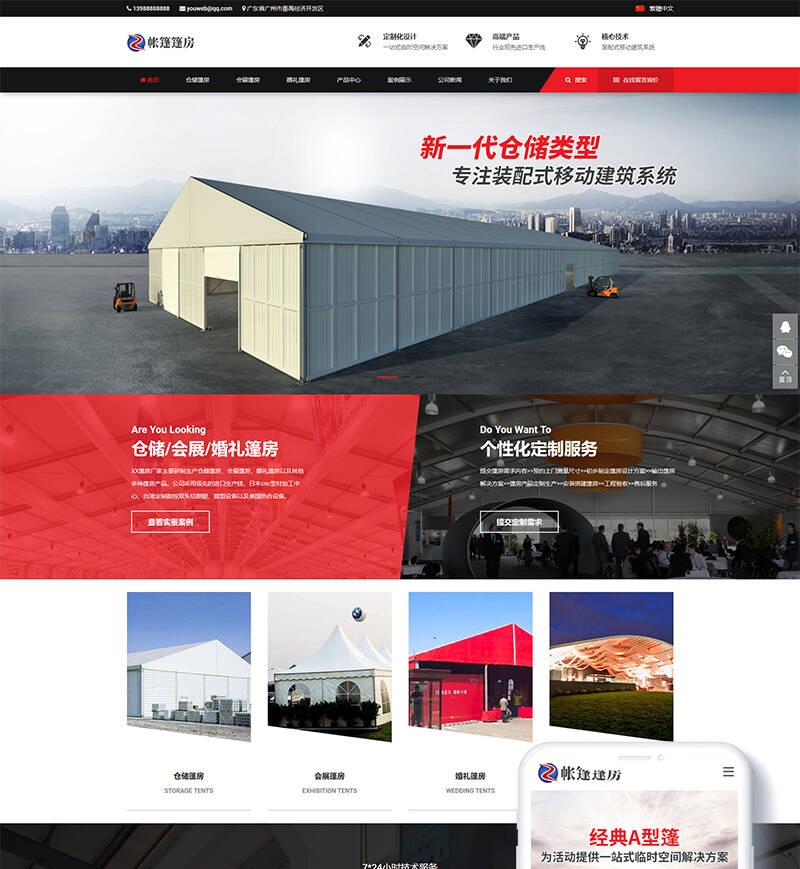 dedecms网站模板 篷房建筑建材网站源码织梦模板(带手机端)