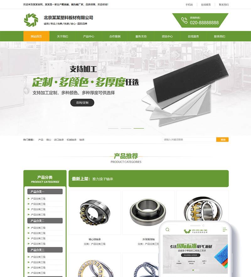 dedecms网站模板 塑料板材净化环保设备网站
