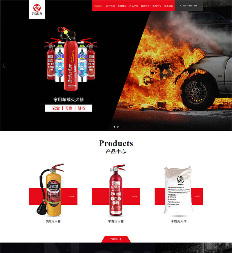 dedecms网站模板 干粉灭火器消防器材网站源码织梦模板(自适应)