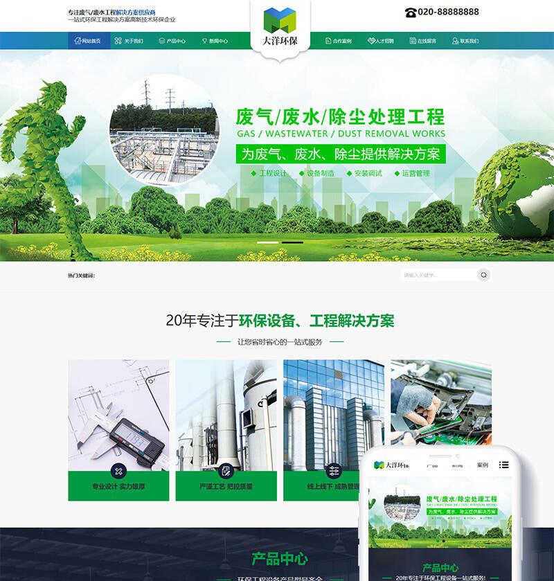dedecms网站模板 大气环保废气废水处理网站源码织梦模板带数据