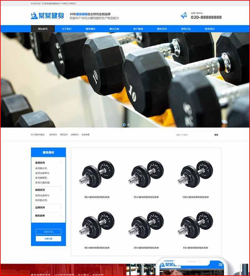 DEDECMS大气运动健身器械生产网站源码织梦模板(自适应手机端)