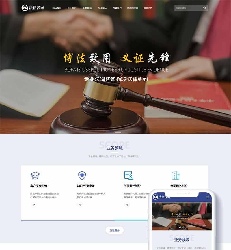 dedecms网站模板 法律咨询律师事务所网站源码 织梦模板带手机