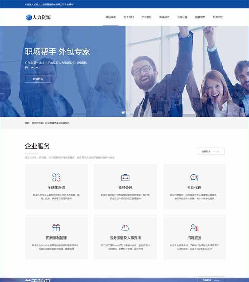dedecms网站模板人力资源服务类网站织梦模板(自适应手机端)