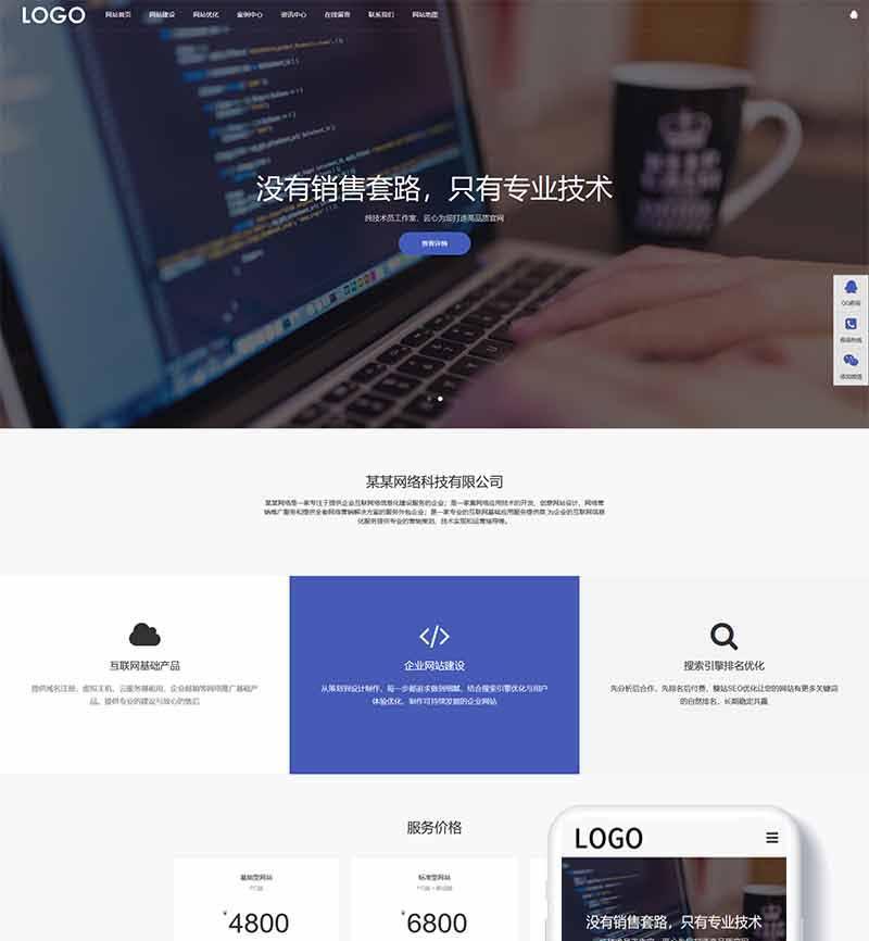 dedecms织梦网站建设网络科技网站源码织梦模板(自适应手机端)