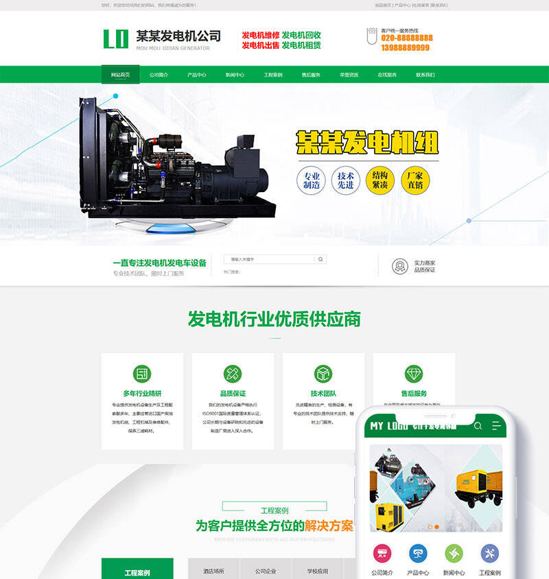 DEDECMS网站模板发电机机机械设备网站源码织梦模板(带手机端)
