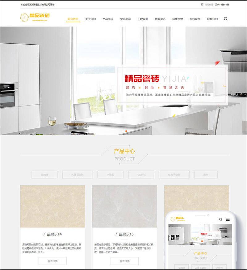 dedecms织梦网站模板瓷砖大理石建材类网站织梦模板(自适应手机端