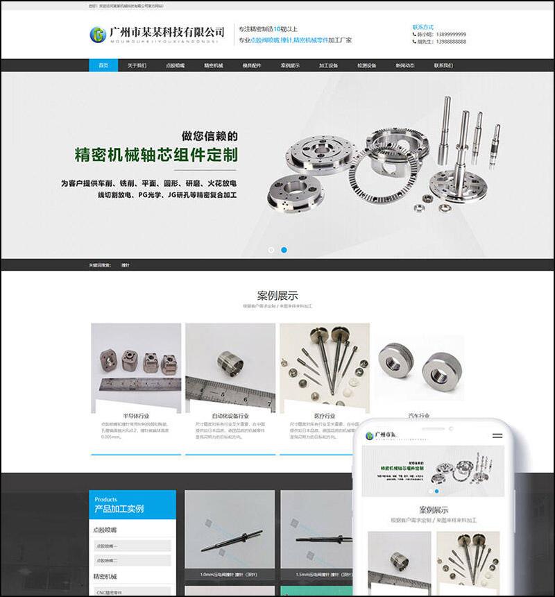 dedecms网站模板精密机械模具网站织梦模板(自适应手机端)
