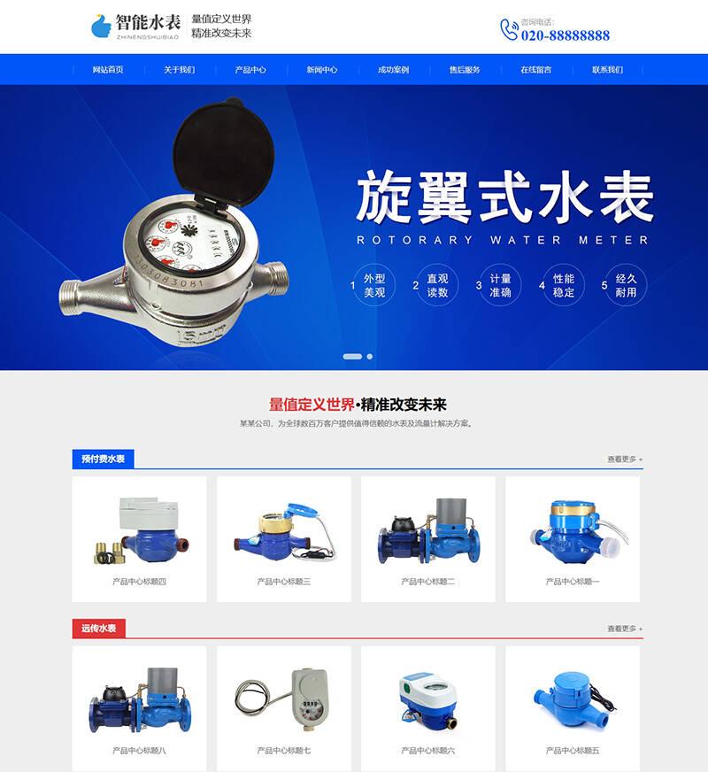 dedecms织梦网站模板 智能水表类网站源码织梦模板(自适应手机端)