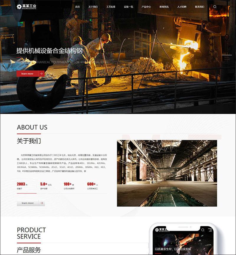 dedecms织梦网站模板 钢铁机械类网站源码带