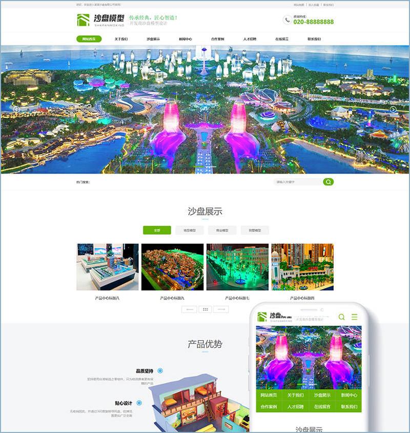 dedecms织梦模板沙盘模型展示网站源码带数据(带手机端)